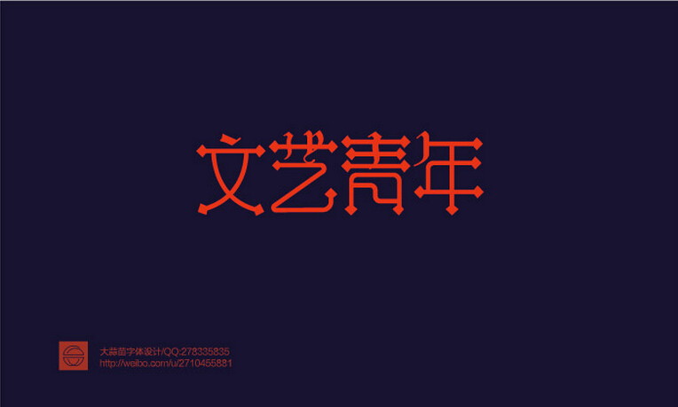 280+ Cool Chinese Font Style Designs That Will Truly Inspire You #.31