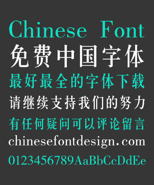chinesefontdesign.com 2016 09 19 17 53 47 Sharp(CloudZhongSongGBK)Bold Song (Ming)Medium Height Typeface Chinese Fontt Simplified Chinese Fonts Song (Ming) Typeface Chinese Font Simplified Chinese Font