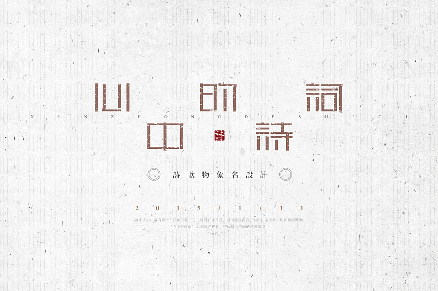 210 Cool Chinese Font Style Designs That Will Truly Inspire You #.33