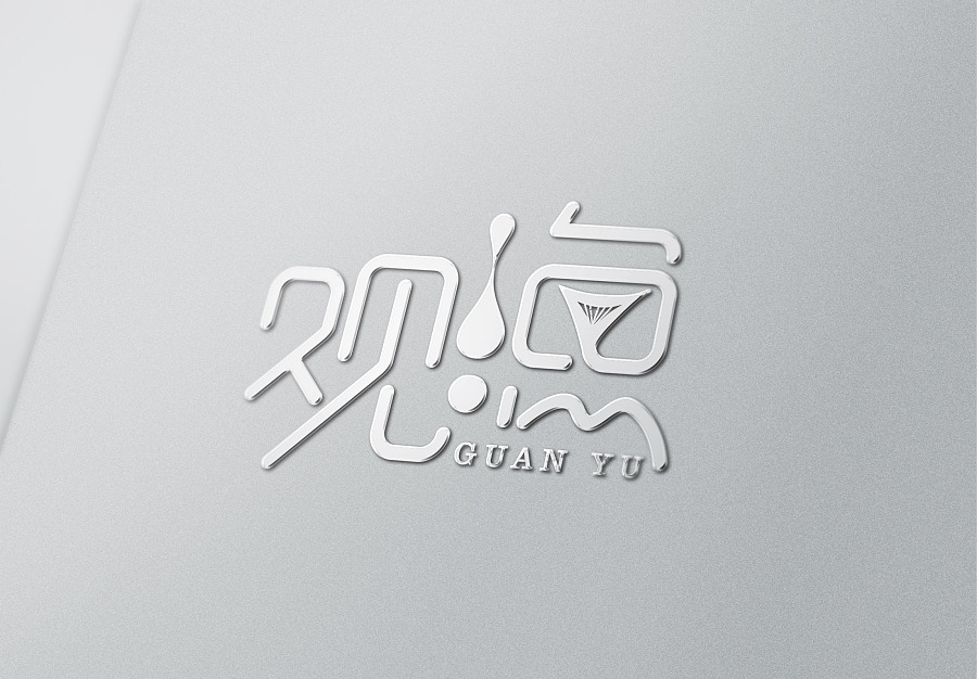 chinesefontdesign.com 2016 09 19 20 28 23 155+ Cool Chinese Font Style Designs That Will Truly Inspire You #.34