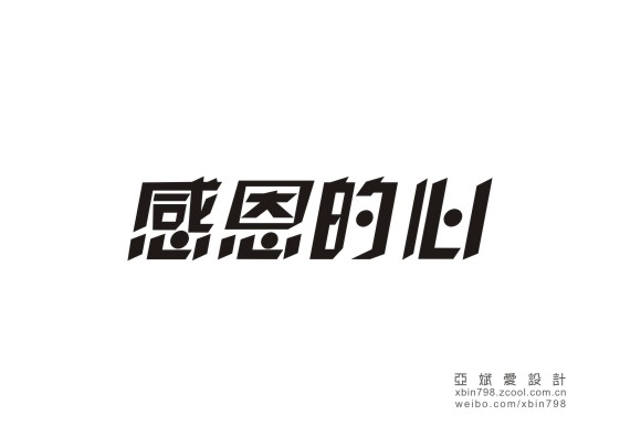 chinesefontdesign.com 2016 09 20 18 43 55 160+ Super Cool Chinese Font Logo Design Examples   A New Trend for 2016