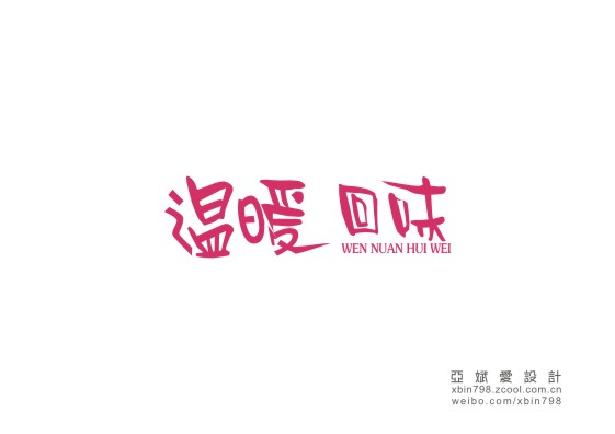 chinesefontdesign.com 2016 09 20 18 43 58 160+ Super Cool Chinese Font Logo Design Examples   A New Trend for 2016