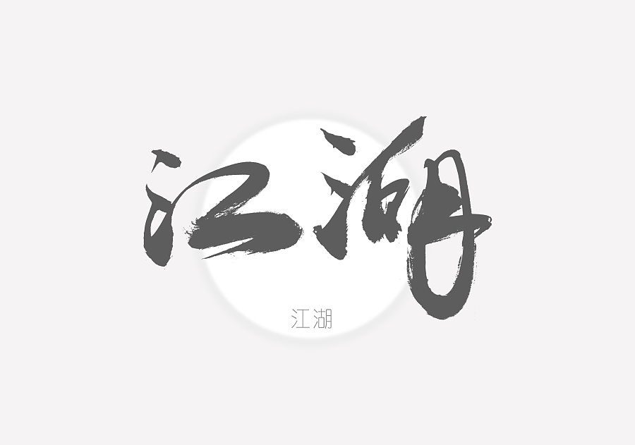 255+ Stunning Chinese Font Style Design Inspiration
