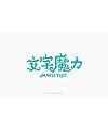 255+ Stunning Chinese Font Style Design Inspiration