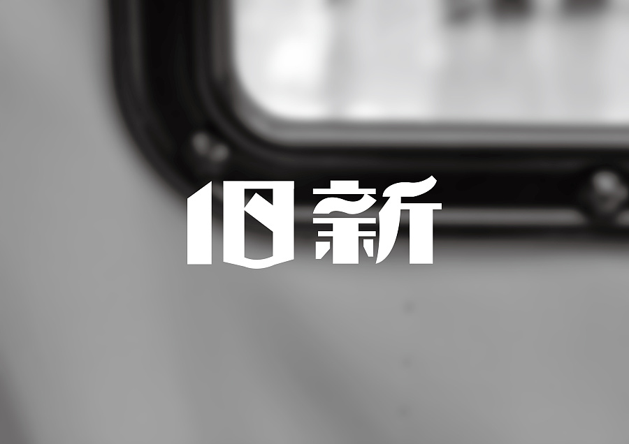 240+ Cool Chinese Font Style Designs That Will Truly Inspire You #.35