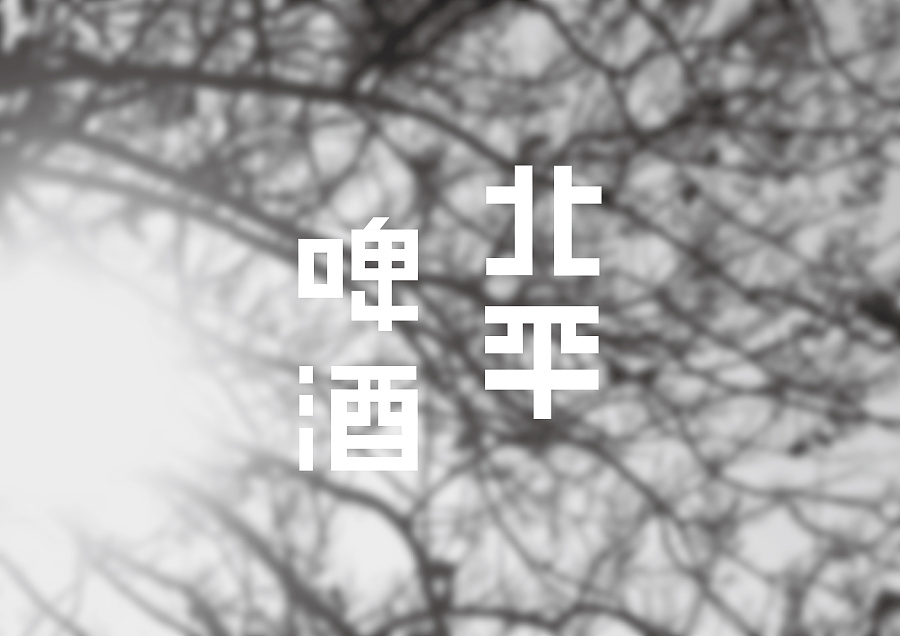 chinesefontdesign.com 2016 09 21 21 09 34 240+ Cool Chinese Font Style Designs That Will Truly Inspire You #.35