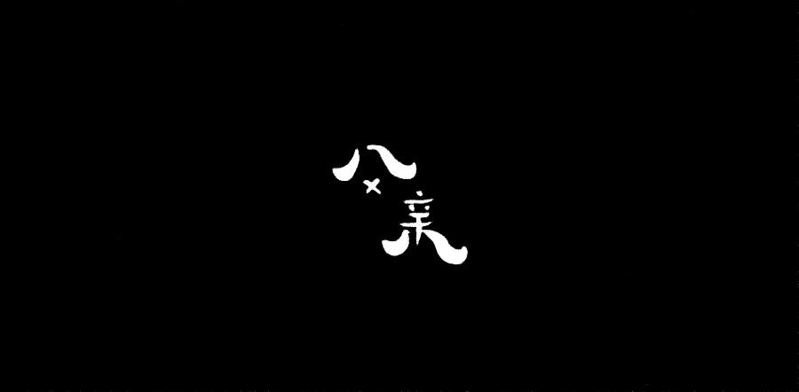 200+ Stunning Chinese Font Logo Design Ideas