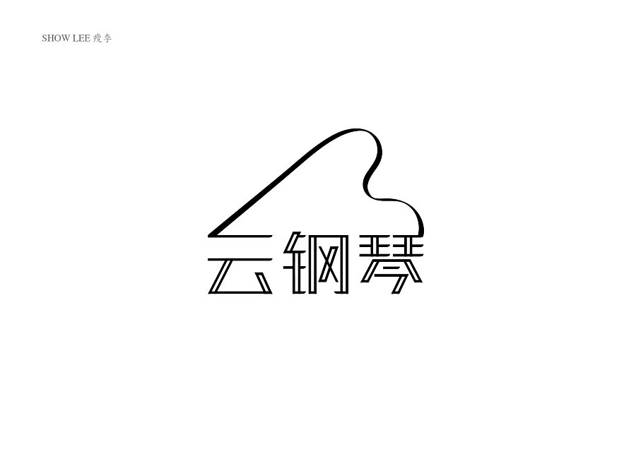 200+ Stunning Chinese Font Logo Design Ideas