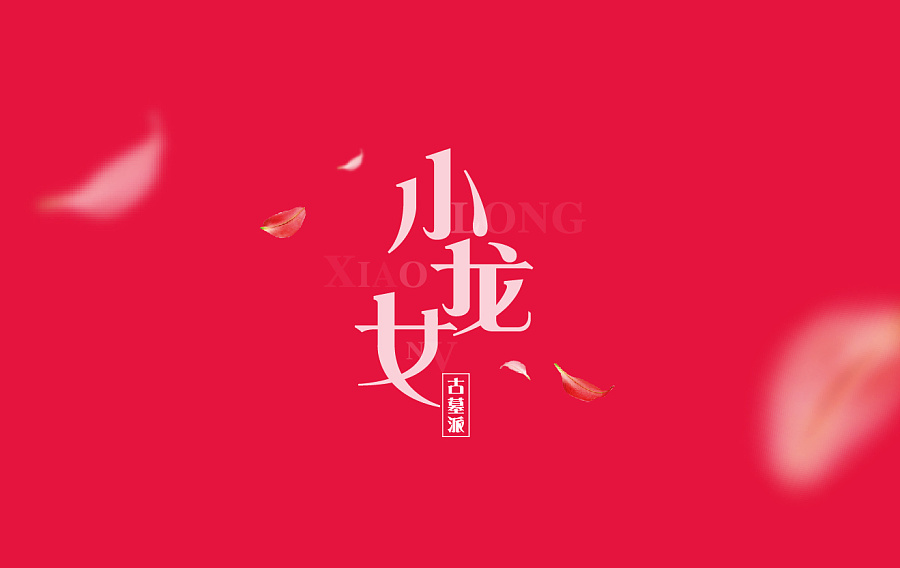 chinesefontdesign.com 2016 09 22 18 50 45 240+ Cool Chinese Font Style Designs That Will Truly Inspire You #.37