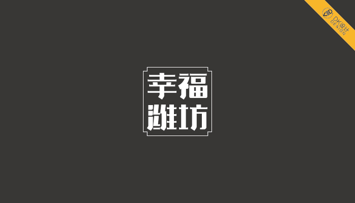 240+ Cool Chinese Font Style Designs That Will Truly Inspire You #.37