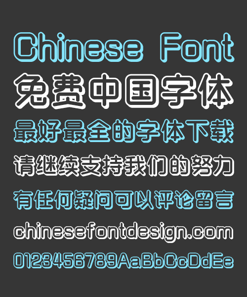 chinesefontdesign.com 2016 09 25 16 32 29 Standard 3D Three Dimensional Rounded Chinese Font – Simplified Chinese Fonts Simplified Chinese Font Rounded Chinese Font