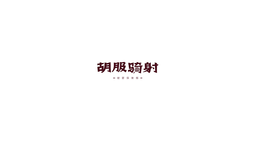 chinesefontdesign.com 2016 09 25 18 34 50 190 Hot Creative Chinese Style Logo Design Examples