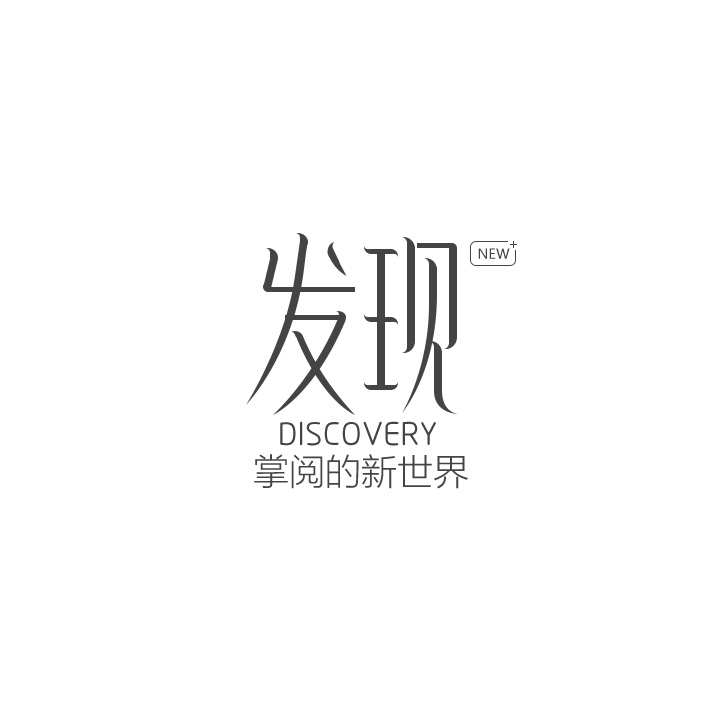 146 Chinese font modelling design scheme of ideas