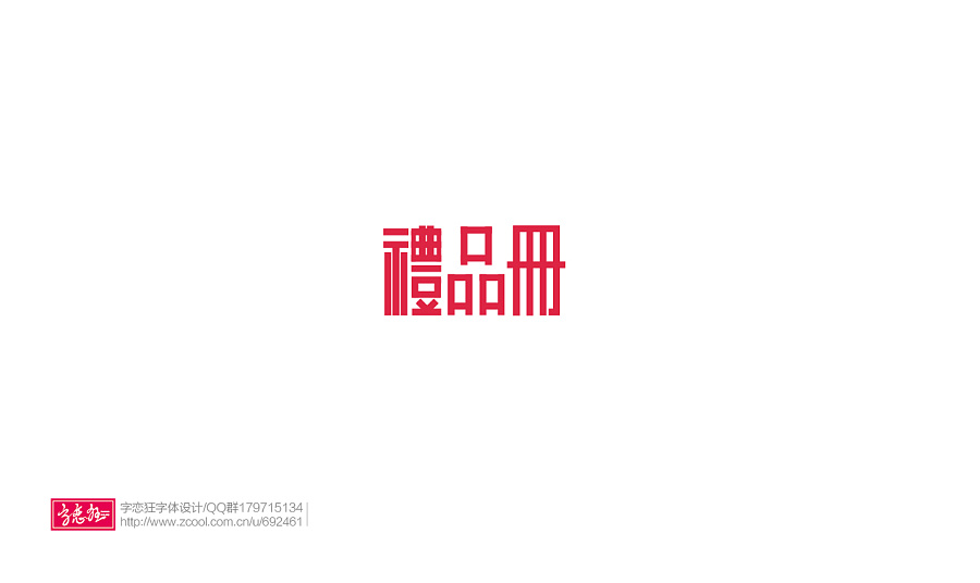 chinesefontdesign.com 2016 09 26 22 06 27 1 125+ Cool Chinese Font Style Designs That Will Truly Inspire You #.42