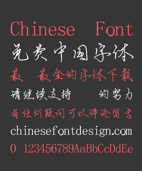 chinesefontdesign.com 2016 09 27 17 32 04 Ning Duan Hard Pen Semi Cursive Script Chinese Font Simplified Chinese Fonts Simplified Chinese Font Semi Cursive Script Chinese Font Pen Chinese Font Handwriting Chinese Font