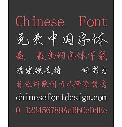 Permalink to Ning Duan Hard Pen Semi-Cursive Script Chinese Font-Simplified Chinese Fonts