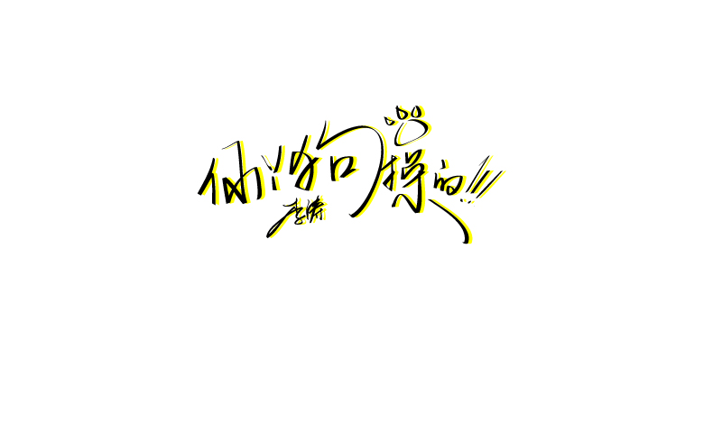 chinesefontdesign.com 2016 09 27 20 42 12 28 Superb Beautiful Chinese handwriting style appreciation