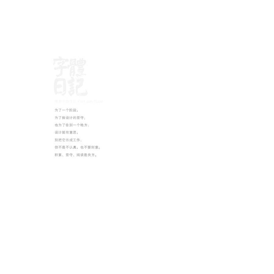 chinesefontdesign.com 2016 09 27 20 43 44 116+ Cool Chinese Font Style Designs That Will Truly Inspire You #.44