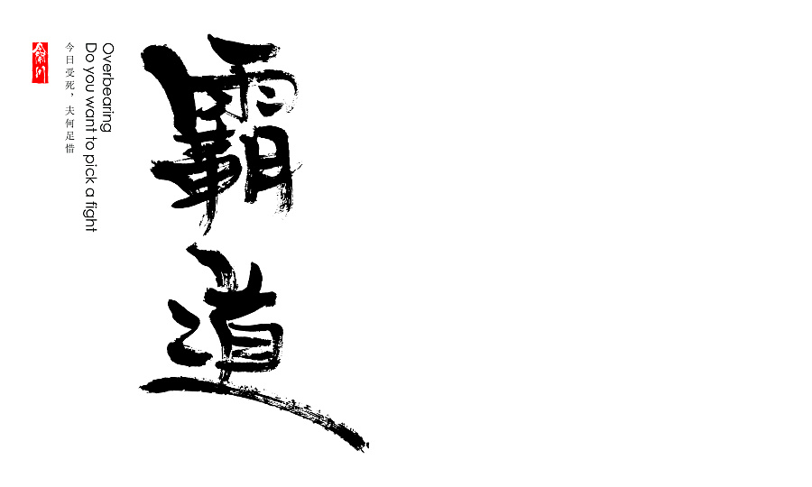 268+ Cool Chinese Font Style Designs That Will Truly Inspire You #.45