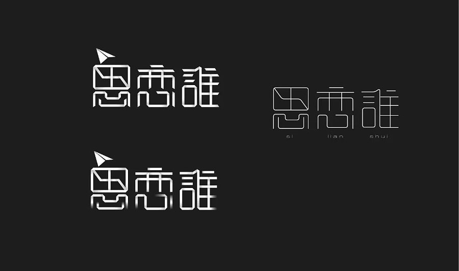 chinesefontdesign.com 2016 09 28 20 50 02 268+ Cool Chinese Font Style Designs That Will Truly Inspire You #.45