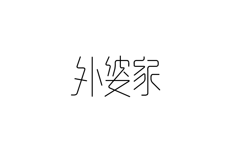 188+ Cool Chinese Font Style Designs That Will Truly Inspire You #.50