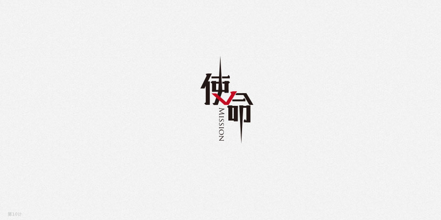 chinesefontdesign.com 2016 09 30 20 44 41 146+ Cool Chinese Font Style Designs That Will Truly Inspire You #.49