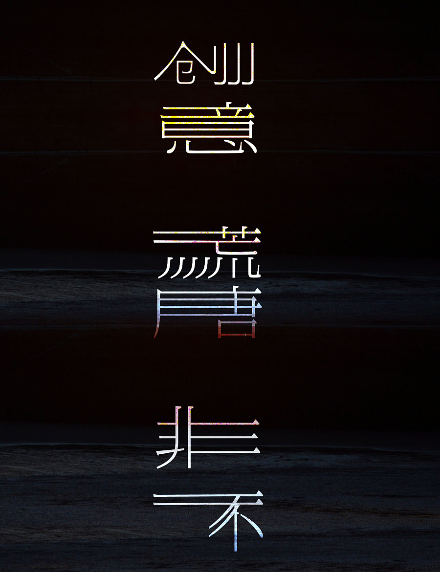 146+ Cool Chinese Font Style Designs That Will Truly Inspire You #.49
