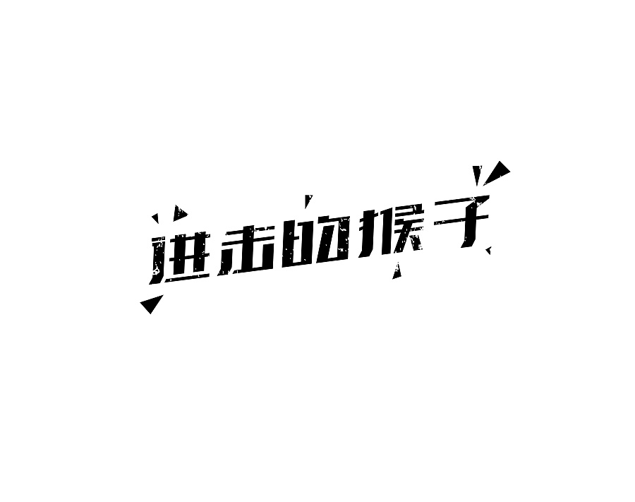 chinesefontdesign.com 2016 10 01 20 34 40 166+ Perfect Chinese Font Art Logo Design Examples for Inspiration