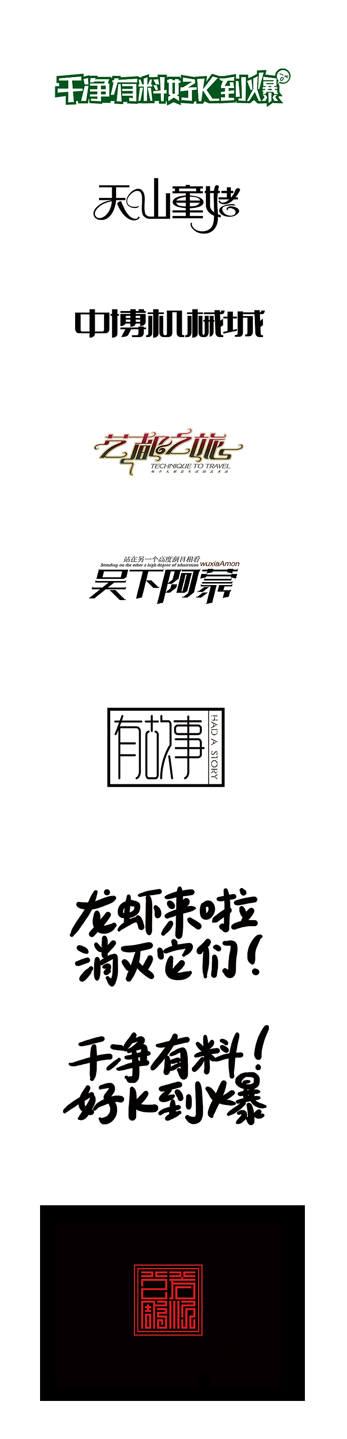 166+ Perfect Chinese Font Art Logo Design Examples for Inspiration