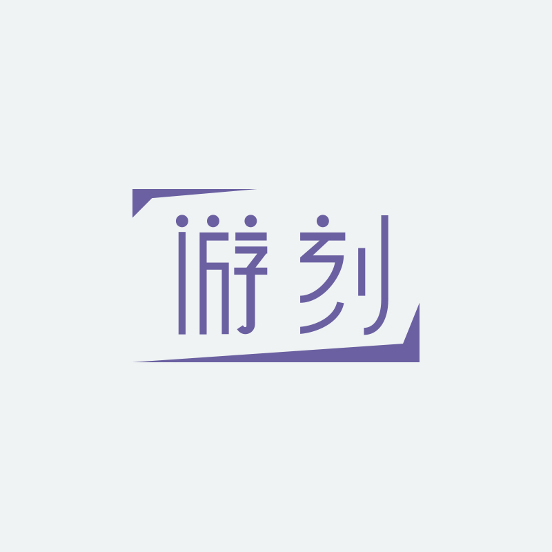 110+ Creative Chinese Font Logo Design Examples
