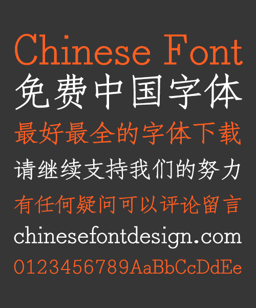 chinesefontdesign.com 2016 10 03 19 34 55 Font Housekeeper Imitation Song (Ming) Typeface Chinese Font Simplified Chinese Fonts Song (Ming) Typeface Chinese Font Simplified Chinese Font