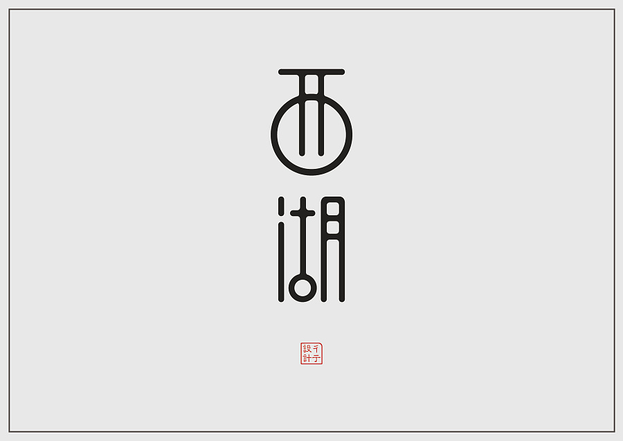 chinesefontdesign.com 2016 10 03 20 29 28 210+ Cool Chinese Font Style Designs That Will Truly Inspire You #.52