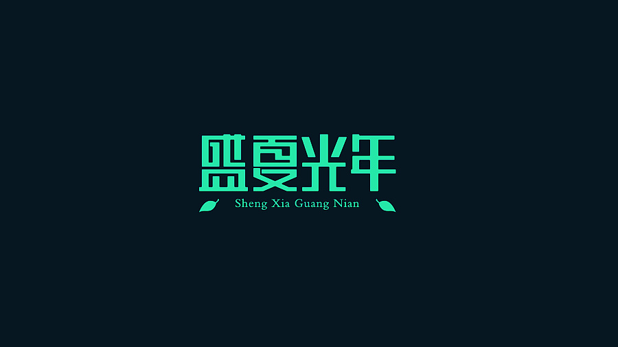 125 Cool Chinese Font Style Designs That Will Truly Inspire You #.54