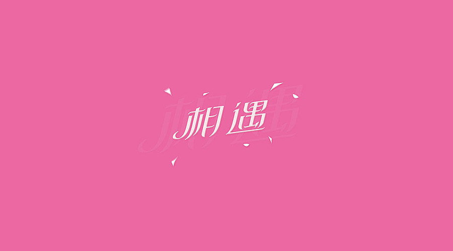 176+ Cool Chinese Font Style Designs That Will Truly Inspire You #.56