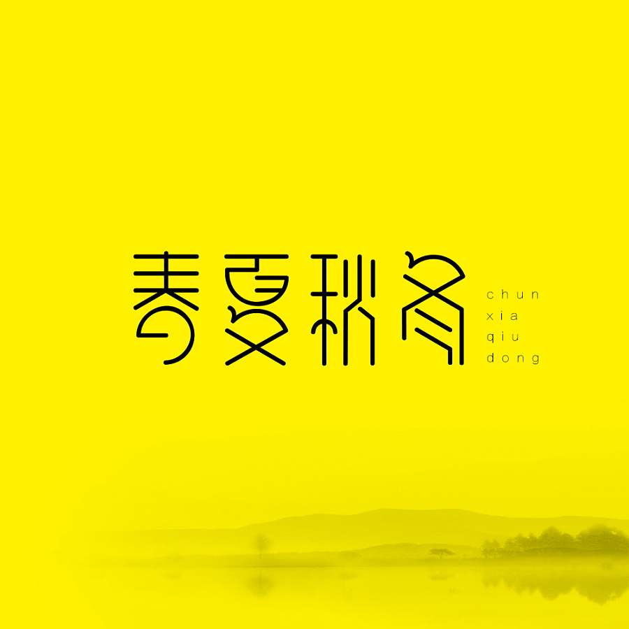 chinesefontdesign.com 2016 10 06 18 30 52 160+ Stunning Examples of Company Corporate Chinese Font Logos by China Logo Font