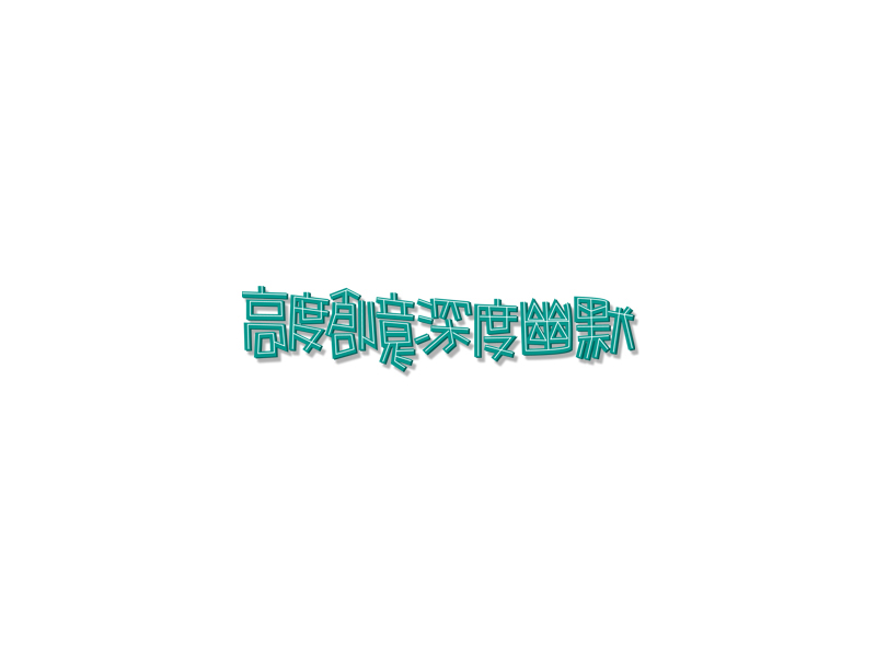 160+ Stunning Examples of Company Corporate Chinese Font Logos by China Logo Font