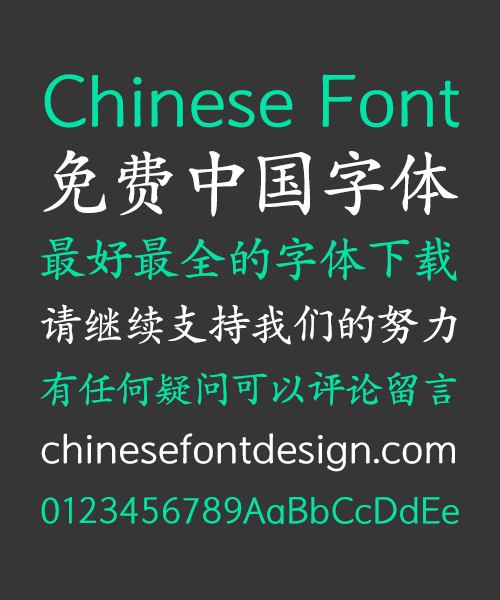 chinesefontdesign.com 2016 10 07 18 02 08 Font Housekeeper Song (Ming) Typeface Chinese Font Simplified Chinese Fonts Song (Ming) Typeface Chinese Font Simplified Chinese Font