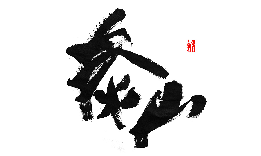 47 Beautiful traditional Chinese calligraphy font style design