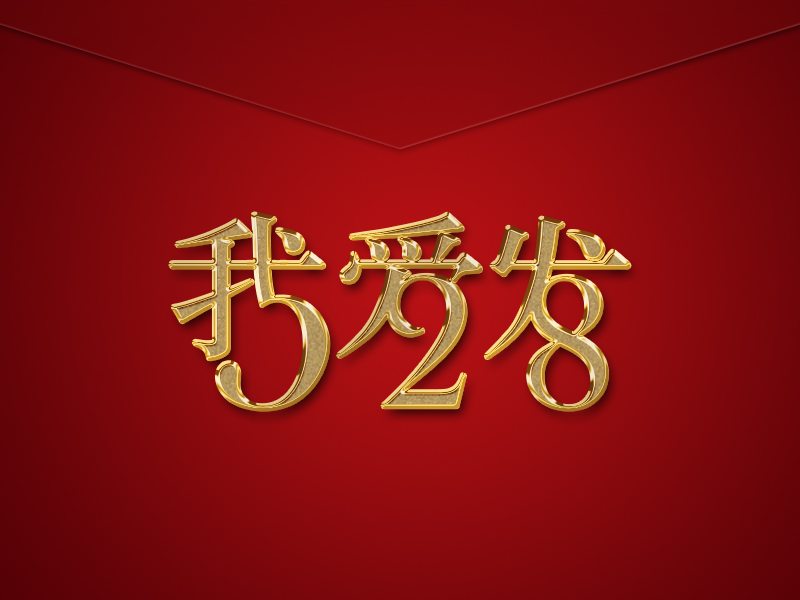 chinesefontdesign.com 2016 10 07 18 25 49 244+ Cool Chinese Font Style Designs That Will Truly Inspire You #.59