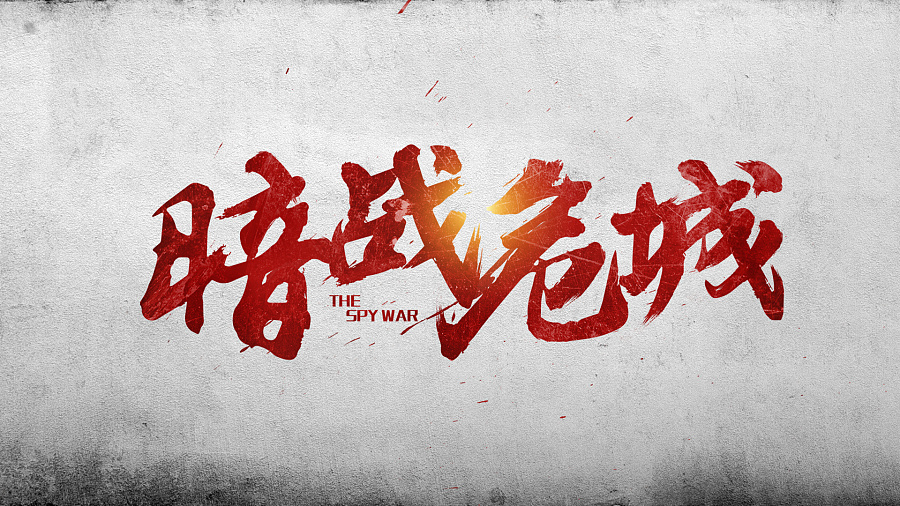 168+ Cool Chinese Font Style Designs That Will Truly Inspire You #.60