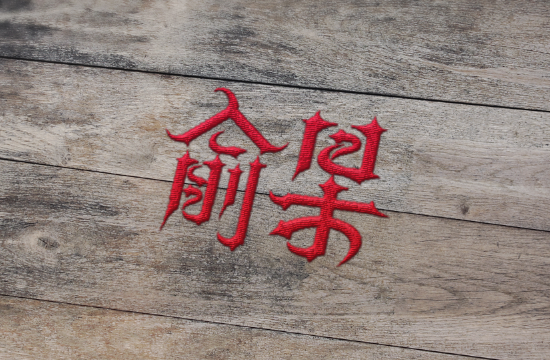 111+ Cool Chinese Font Style Designs That Will Truly Inspire You #.62