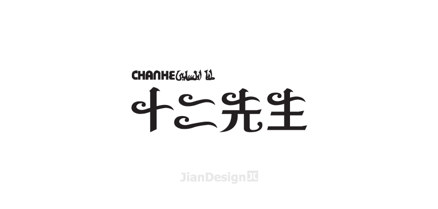 chinesefontdesign.com 2016 10 09 17 57 15 248 Cool Chinese Font Style Designs That Will Truly Inspire You #.63