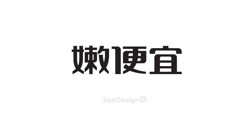 chinesefontdesign.com 2016 10 09 17 57 20 248 Cool Chinese Font Style Designs That Will Truly Inspire You #.63