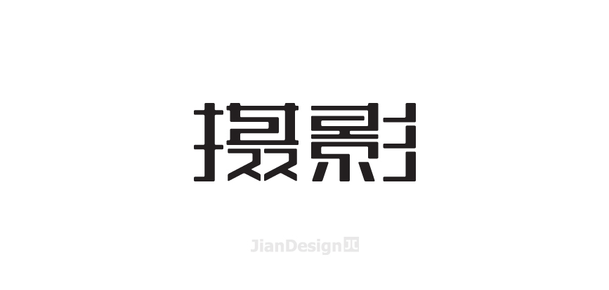 chinesefontdesign.com 2016 10 09 17 57 21 248 Cool Chinese Font Style Designs That Will Truly Inspire You #.63