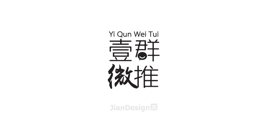 chinesefontdesign.com 2016 10 09 17 57 22 248 Cool Chinese Font Style Designs That Will Truly Inspire You #.63