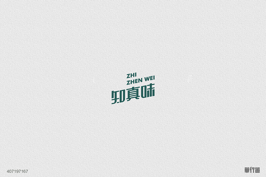248 Cool Chinese Font Style Designs That Will Truly Inspire You #.63