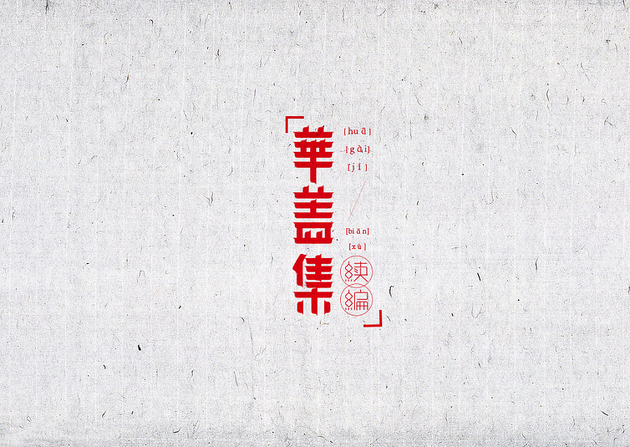 chinesefontdesign.com 2016 10 09 18 03 09 145+ Cool Chinese Font Style Designs That Will Truly Inspire You #.64