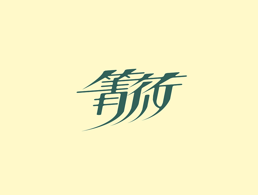 145+ Cool Chinese Font Style Designs That Will Truly Inspire You #.64
