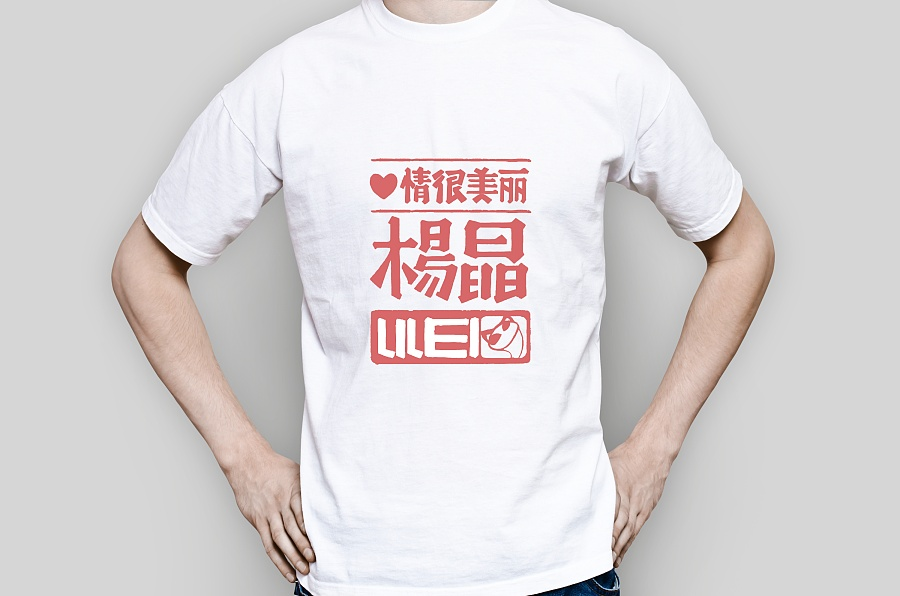 69 Cool Chinese T-shirt above the font logo design