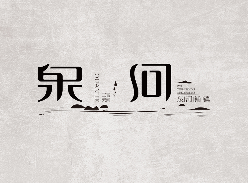 chinesefontdesign.com 2016 10 12 22 25 25 126+ Cool Chinese Font Style Designs That Will Truly Inspire You #.67